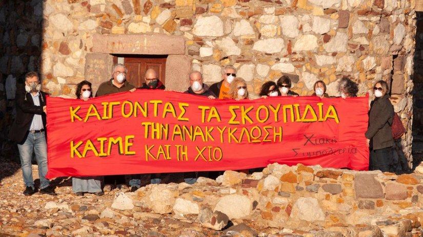 Διαμαρτυρία Χιακής Συμπολιτείας για καύση απορριμμάτων