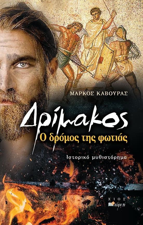 b5b52f4686 Το νέο βιβλίο του Μάρκου Κάβουρα