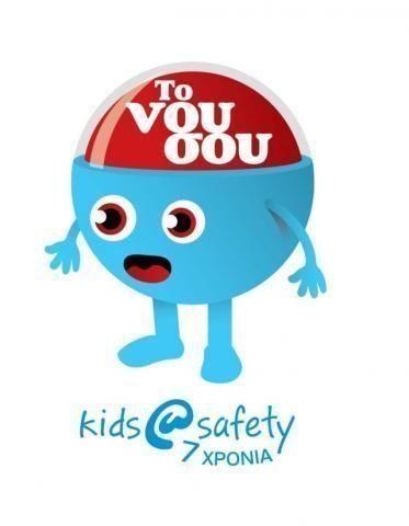 7 χρόνια Ενημερωτική καμπάνια kids@safety
