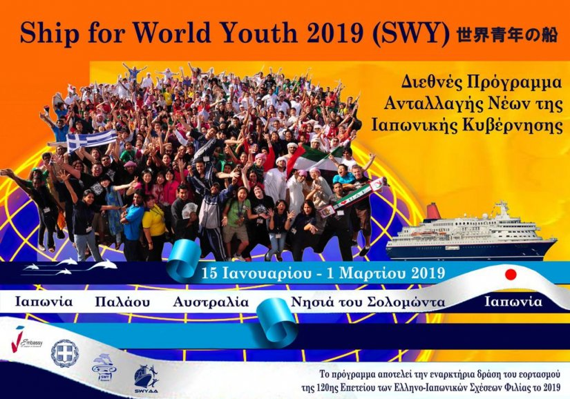 Ship for World Youth.