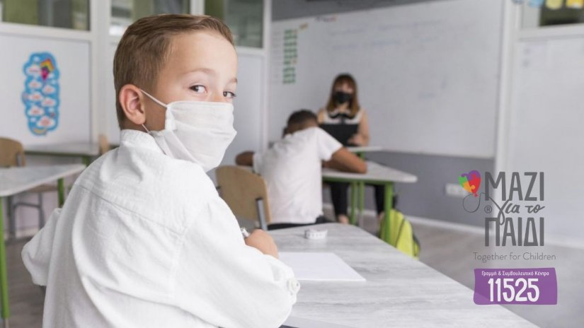 Προσαρμογή στο Σχολείο: Πώς μπορούν να βοηθήσουν οι γονείς;