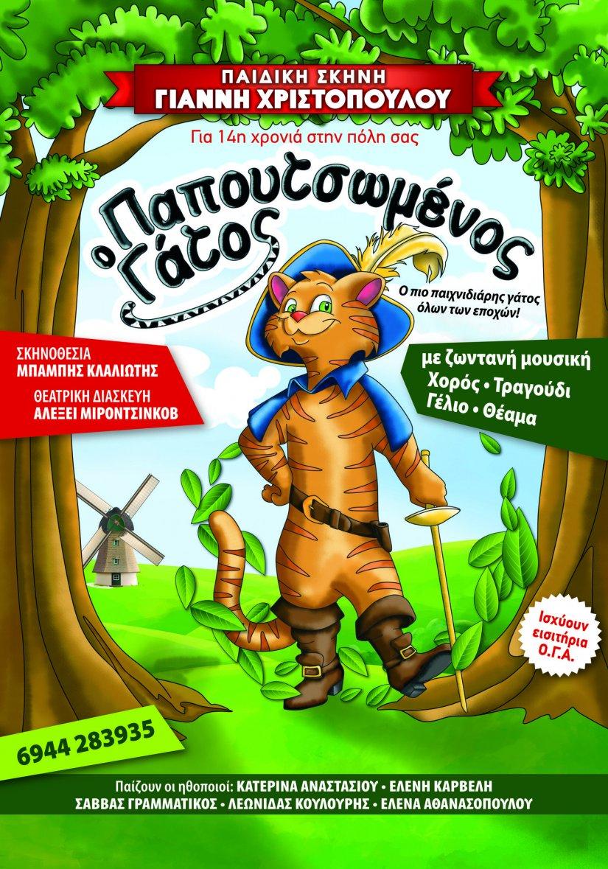 """Η Παιδική Σκηνή του ΓΙΑΝΝΗ ΧΡΙΣΤΟΠΟΥΛΟΥ παρουσιάζει τον """"παπουτσωμένο γάτο"""" στο θέατρο Καστρομηνά"""