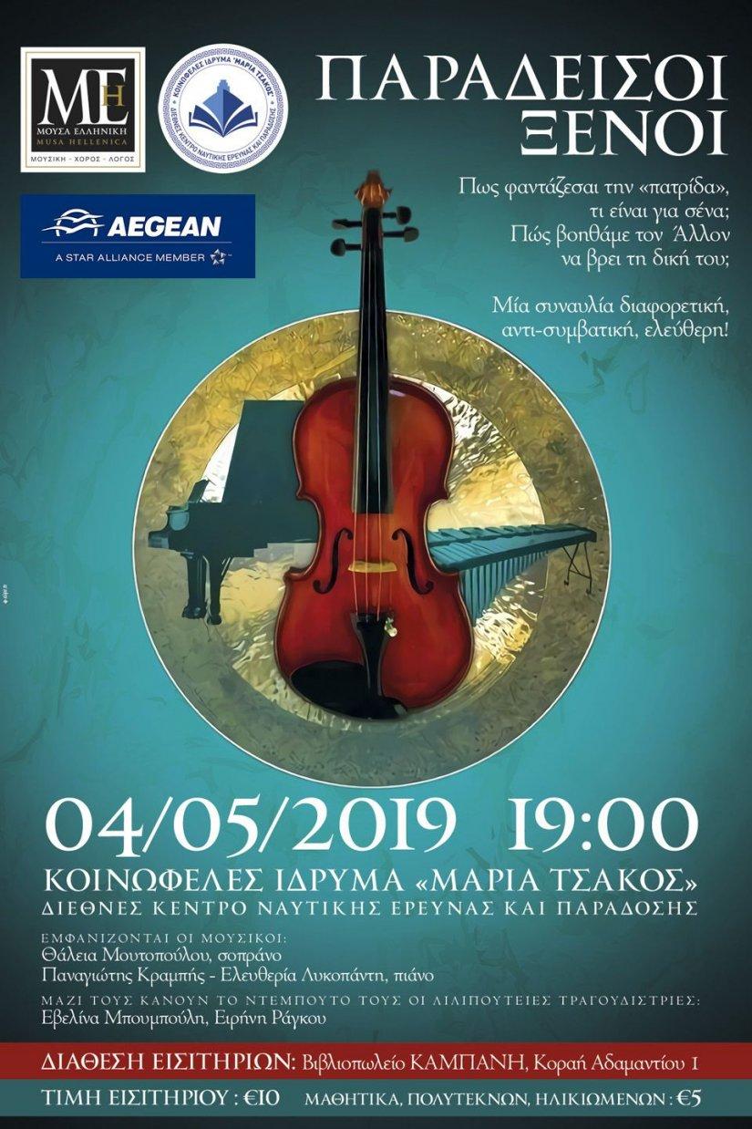 Μια συναυλία διαφορετική, αντι-συμβατική, ελεύθερη από τη Μούσα Ελληνική