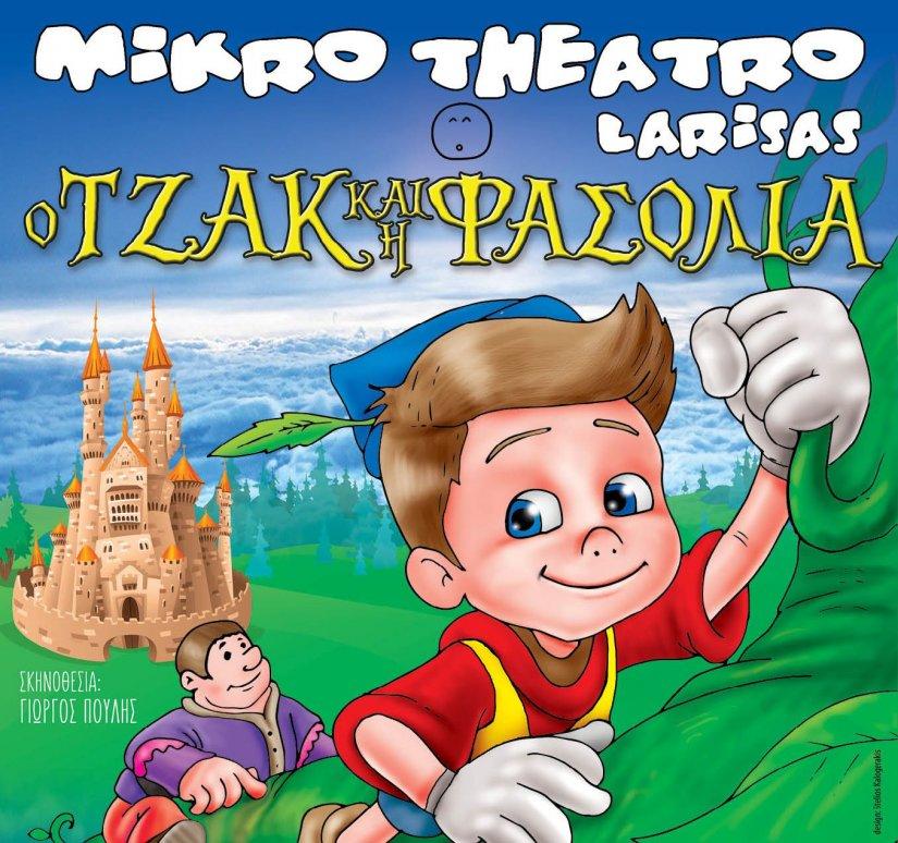 """Η παράσταση """"Ο Τζακ & η Φασολιά"""" την 1η Αυγούστου 2020 στο θέατρο Καστρομηνά"""