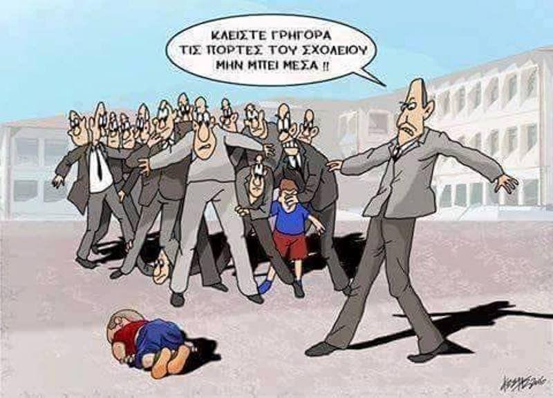 (Στο πικρό σκίτσο, του Κώστα Γρηγοριάδη από την Εφημερίδα των Συντακτών, ο μικρός Αϊλάν, το προσφυγόπουλο από τη Συρία που πνίγηκε στο Αιγαίο τον Σεπτέμβρη του 2015)