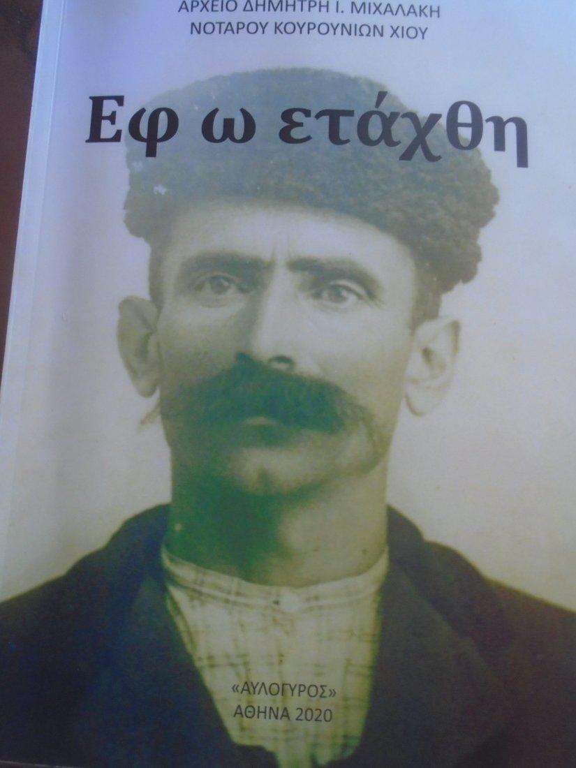 Το βιβλίο «Εφ ω ετάχθη», που εκδόθηκε από τον «Αυλόγυρο»