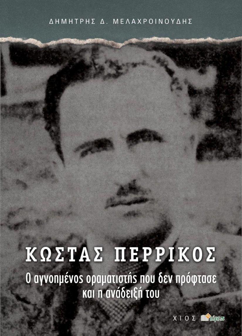 Kυκλοφόρησε ένα ακόμα βιβλίο για τον Κώστα Περρίκο, αυτή τη φορά από τον Δημήτρη Μελαχροινούδη