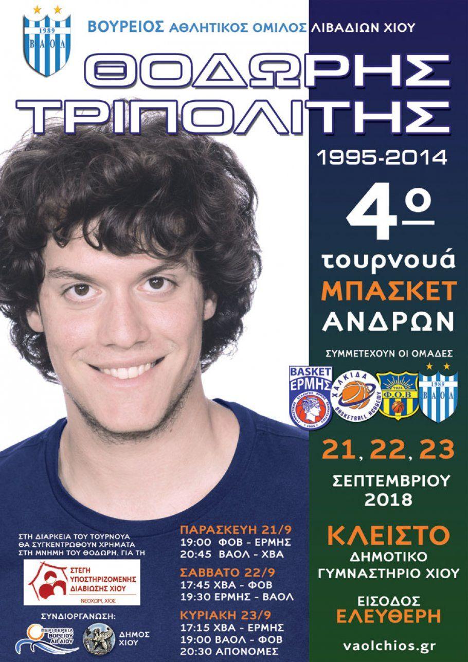 tournoua-tripolitis-18afisa