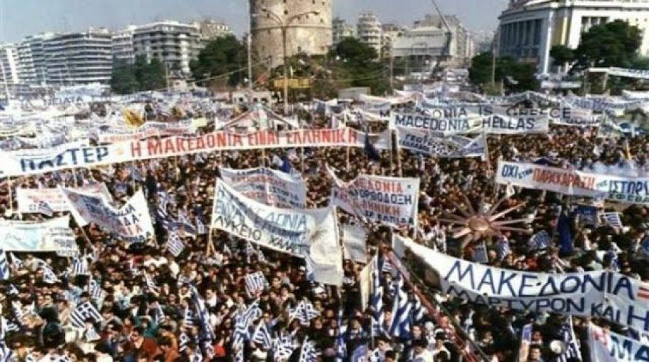 Συγκέντρωση για τη Μακεδονία