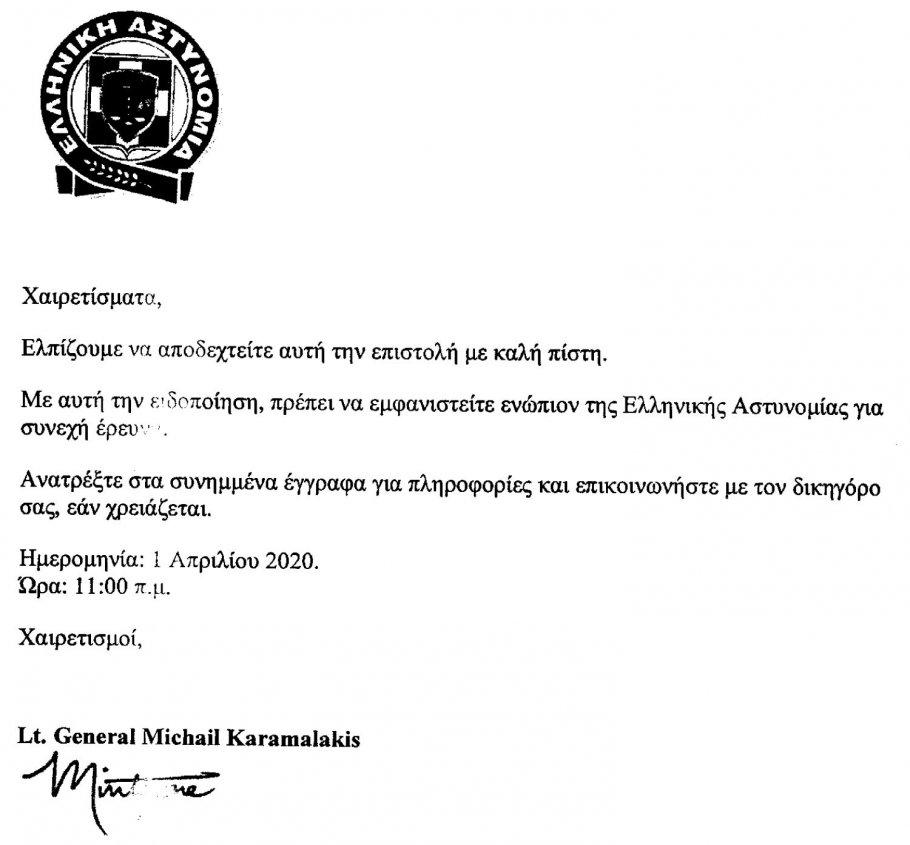 Το παραπλανητικό e-mail που στέλνεται στους πολίτες δήθεν από την ΕΛ.ΑΣ.