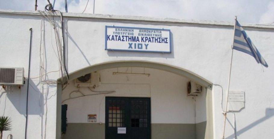Φυλακές Χίου