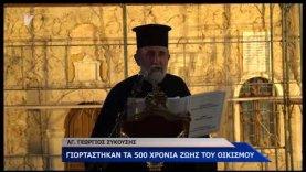 500 χρόνια Αγιος Γεώργιος Συκούσης