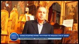 byzantines_eikones_se_agio_iakobo_15_03_19