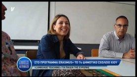erasmousebdomo_dimotiko_14_05_19