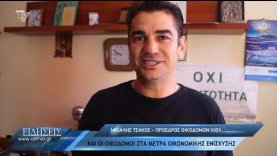 oikodomoi_xiou_gia_ektakta_metra_oikonomikis_enisxisis_01_04_20