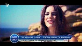 video_clip_tis_monaksias_ta_dora_09_10_19