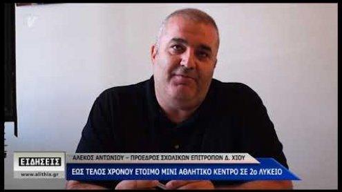 Αλέκος Αντωνίου