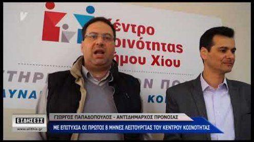 Κέντρο νεότητας του Δήμου Χίου