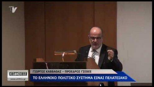Ομιλία του προέδρου της ΓΣΕΒΕΕ