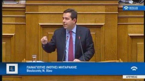 Βουλή, Νότης Μηταράκης