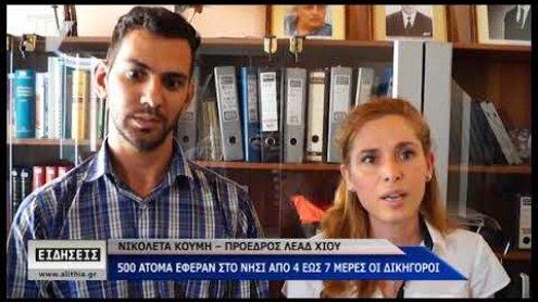 Εφεραν στη Χίο 500 άτομα
