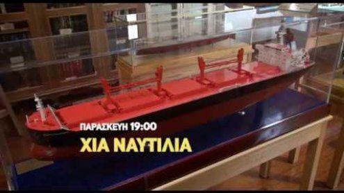 Χία ναυτιλία