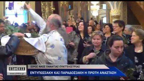 παπα Χριστοφόρος