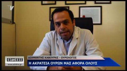 Η Ελληνική Ουρολογική Εταιρεία για την ακράτεια ούρων