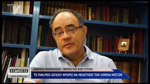 Α.Μιχαηλίδης