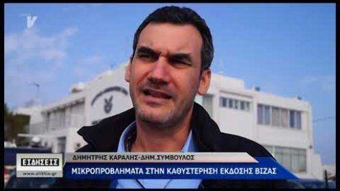 Δημήτρης Καράλης
