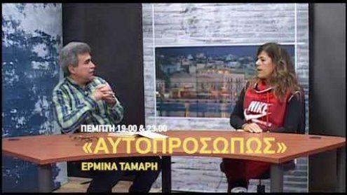 Ερμίνα Τάμαρη