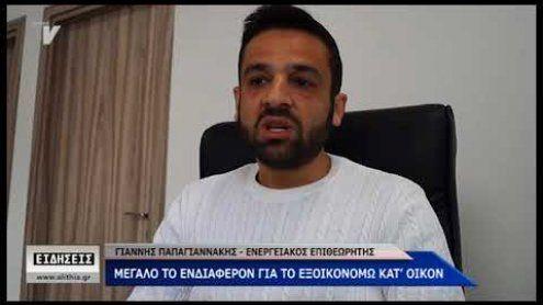 Γιάννης Παπαγιαννάκης