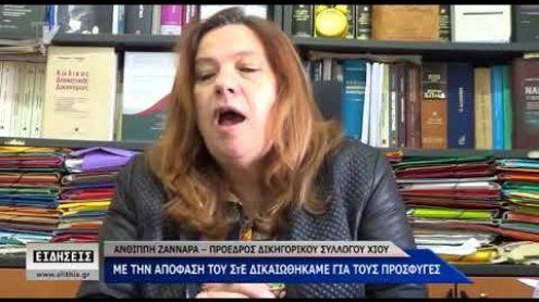 Ανθίππη Ζαννάρα