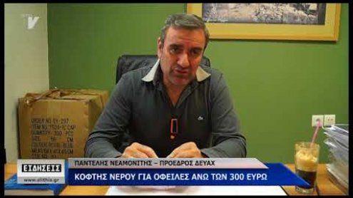 Π. Νεαμονίτης
