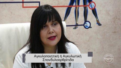 Project Happiness: Αγκυλωτική σπονδυλοαρθρίτιδα από την Όλγα Λουκαδάκη
