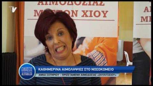 13i_ethelontiki_aimodosia_mestwn_13_01_20