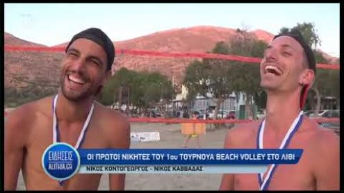 1o_tournoua_beach_volley_18_07_2019