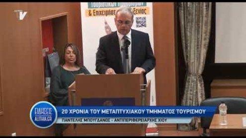 20_xronia_diaditmimatikou_tmimatos_tourismou_02_11_19