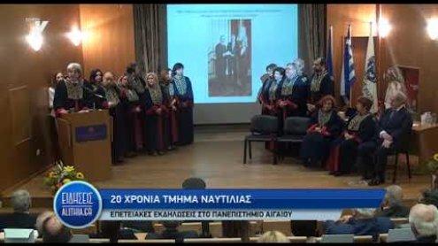 20_xronia_naytilias_panepistimiou_aigaiou