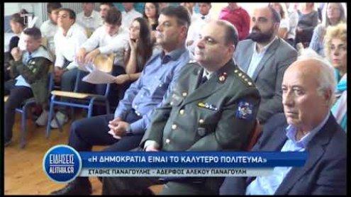 afieroma_panagouli_gia_polutexneio_19_11_19