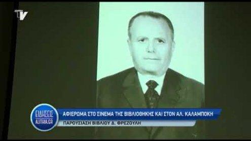 afieroma_ston_aleko_kalampoki_19_11_19