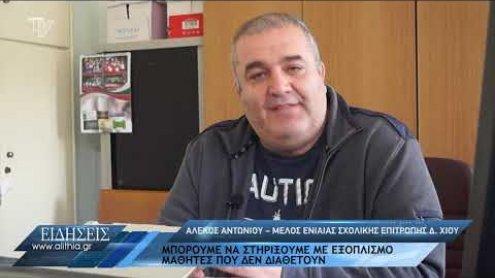 alekos_antoniou_gia_stiriksi_se_mathites_dimotikou_02_04_20