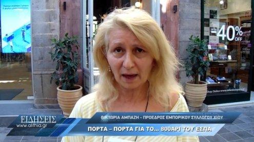 ampazi_gia_anartisi_espa_gia_800_euro_korwnoiou_150720