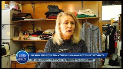 ampazi_gia_kleisimo_katastimatwn_kyriaki_16_01_20