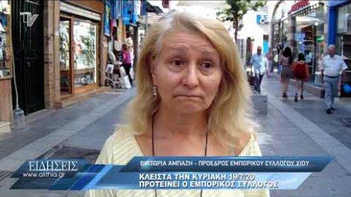 ampazi_gia_kleisimo_kiriakis_150720