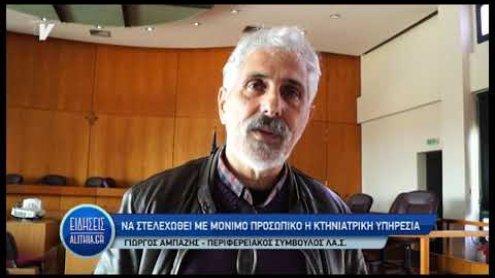 ampazis_gia_proswpiko_ktiniatrikis_ypiresias_29_01_20