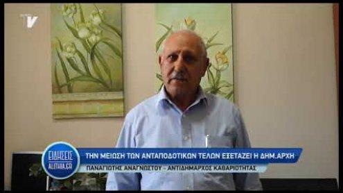 anagnostou_gia_antapodotika_teli_22_10_19