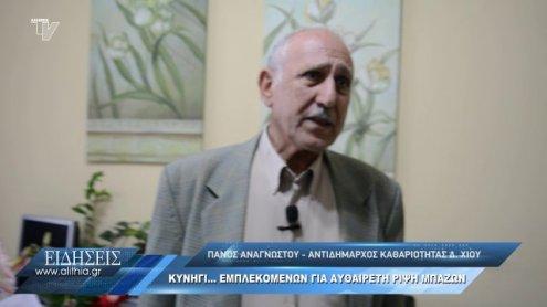 anagnostou_gia_elegxous_se_kathariotita_28_05_20
