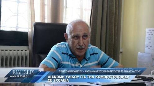 anagnostou_gia_kompostopoihsh_23_06_20