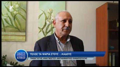 anagnostou_gia_psaria_se_kadous_02_11_19